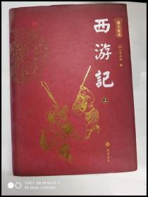 X108687 国文金典:西游记(上册)