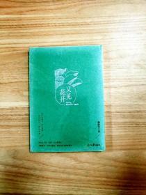 EA1034491 又见花开(全新未拆封)