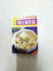 DB103170 饮食新天下 广东菜 精打细算篇(内有字迹、破损)(一版一印)