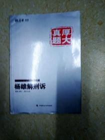 DB103175 2015 国家司法考试 后大真题 杨雄解刑诉(一版一印)