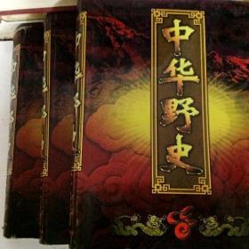 X108637 中华野史(第四、五、六卷) (有瑕疵:略有污渍破损,不影响阅读)