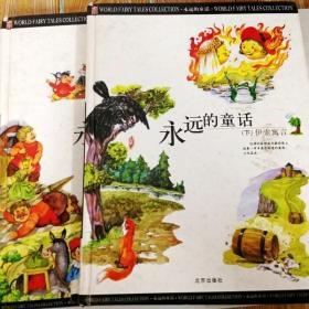 X108614 永远的童话(中、下册)