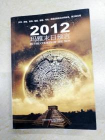 DA215208 2012玛雅末日预言