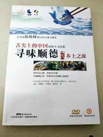 DC508165 舌尖上的中国--寻味顺德【1】·乡土之源【内含一张光盘】