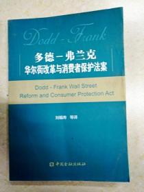 DA215190 多德—弗兰克 华尔街改革与消费者保护法案(一版一印)