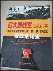 DB100963 四大野战军政战记事【一版一印】(含一张光盘)