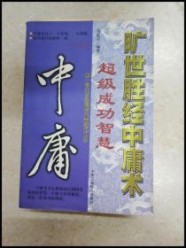 DDI248972 旷世胜经中庸术【一版一印】