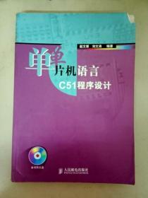 DDI248757 单片机语言C51程序设计(封面有破损)(一版一印)