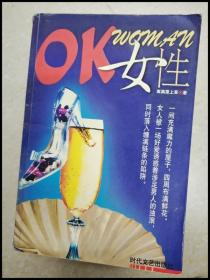 DDI248954 OK女性【一版一印】