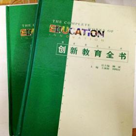 X108604 创新教育全书(中、下册)