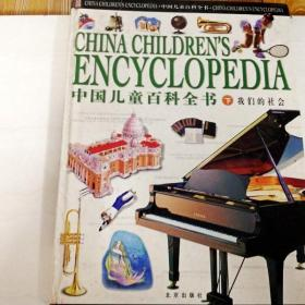 X108613 中国儿童百科全书(下册)
