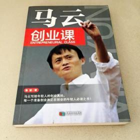 DDI207972 马云创业课(一版一印)