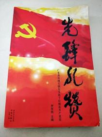 DC508163 先锋礼赞:广东省直机关创先争优十位模范共产党员