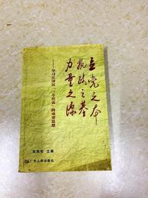DDI208991 立党之本 执政之基 力量之源--学习江泽民三个代表的重要思想