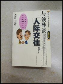 DDI248988 新世纪领导学【一版一印】