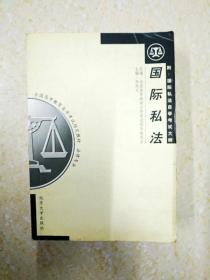 DB103038 国际私法 附:国际私法自学考试大纲(书侧有字迹)