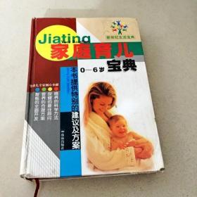 DDI213993 家庭育儿宝典0-6岁新世纪生活宝典