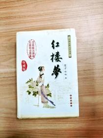 EA1034490 红楼梦:中国古典文学名著