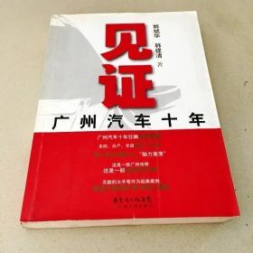DDI207994 见证 广州汽车十年(一版一印)