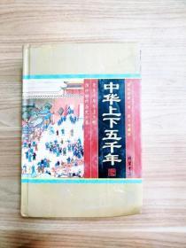 EA1034461 中华上下五千年 第一卷【一版一印】