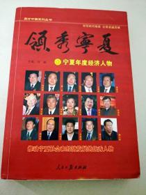 DB311300 英才中国系列丛书--领秀宁夏【一】·宁夏年度经济人物