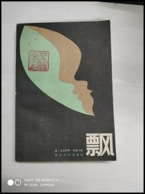 X108684 飘(中册)