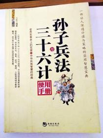 DB100747 孙子兵法与三十六计使用手册(一版一印)