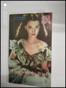 X108683 九十年代英语系列丛书:飘(下册)
