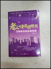 DDI248995 老公使用说明书·了解老公的必备手册【一版一印】