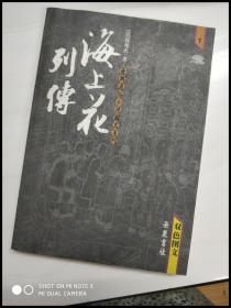 X108678 古典通俗小说国文系列:海上花列傅(下册)