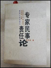 DDI248974 专家民事责任论【一版一印】