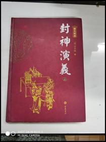 X108686 国文金典:封神演义(上册)