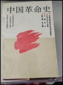 DB100859 中国革命史