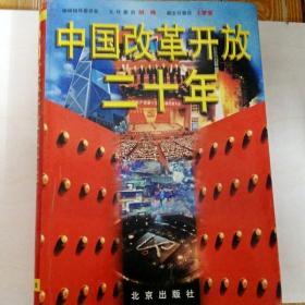 X108625 中国改革开放二十年(上卷)
