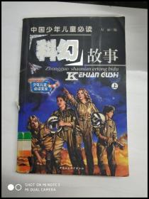 X108681 中国少年儿童必读科幻故事(上册)【一版一印】