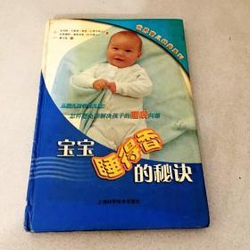 DDI213910 宝宝睡得香的秘诀(一版一印)