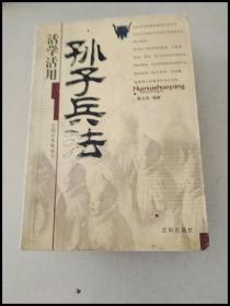 DB100995 活学活用孙子兵法(修订版)
