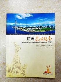 DC500740 广州采访指南(2010)(汉英对照)(一版一印)