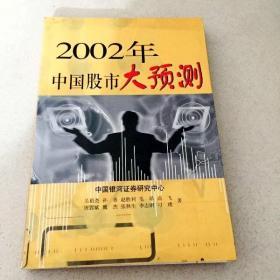 DDI213994 2002年中国股市大预测