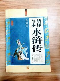 EA1034459 绣像全本水浒传: 珍藏本(书侧书内有读者签名)
