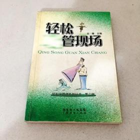 DDI213889 轻松管现场轻松学管理系列丛书·第二辑(一版一印)