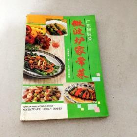 DDI210823 广东风味菜微波炉家常菜(一版一印)