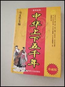 DB100913 中华传统文化精品文库:中华上下五千年【一版一印】