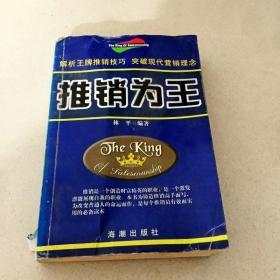 DDI213999 推销为王(一版一印)