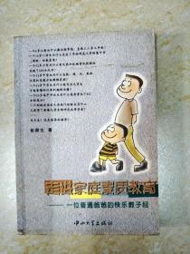 DDI205697 走进家庭素质教育·一位普通爸爸的快乐教子经 (一版一印)
