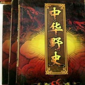 X108636 中华野史(第七、八、九卷)