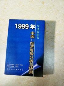 DDI205655 经济蓝皮书·1999年中国:经济形势分析与预测 (一版一印)