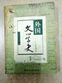 DA215336 外国文学史(内有较多字迹)(一版一印)