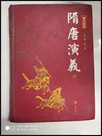 X108685 国文金典:隋唐演义(下册)
