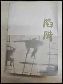 DDI248968 小长篇社会写实作品集Ⅱ:陷阱【一版一印】